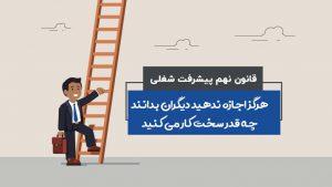 قانون ۹ پیشرفت شغلی
