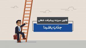 قانون 13 پیشرفت شغلی