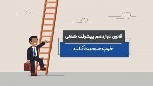 قانون ۱۲ پیشرفت شغلی