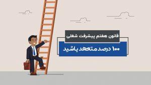 تعهد داشتن به کار
