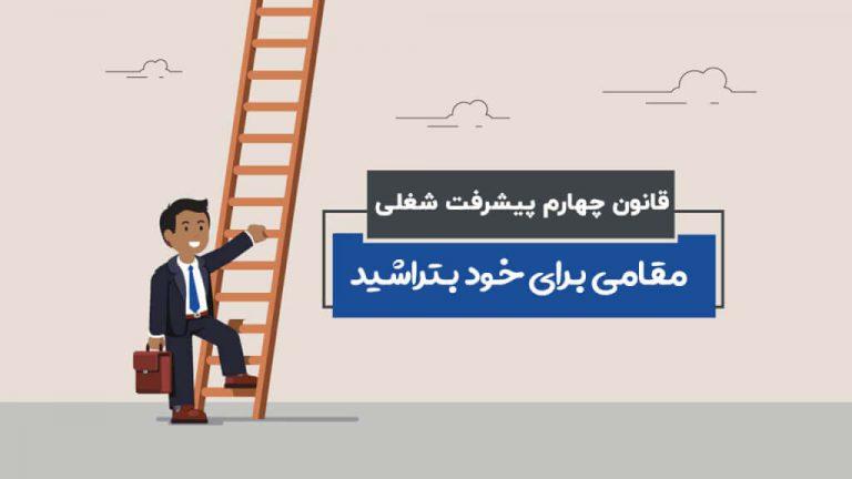 قانون چهارم پیشرفت شغلی