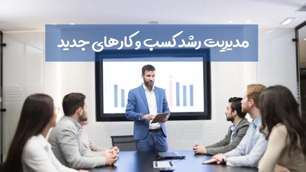 : مدیریت رشد کسب و کارهای جدید